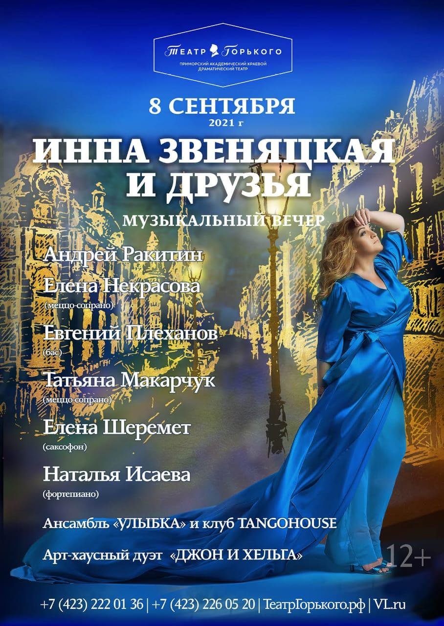 """""""Инна Звеняцкая и друзья"""" концерт"""